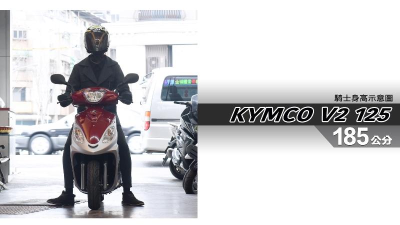 proimages/IN購車指南/IN文章圖庫/KYMCO/V2_125/V2_125-07-1.jpg