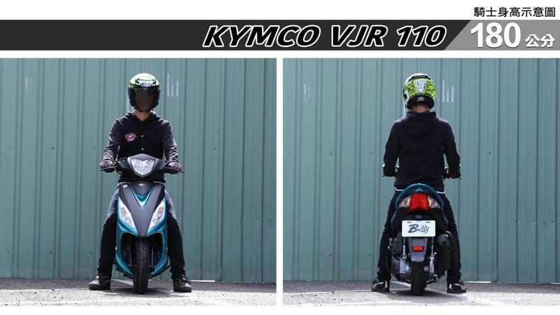 proimages/IN購車指南/IN文章圖庫/KYMCO/VJR_110/VJR110-06-1.jpg