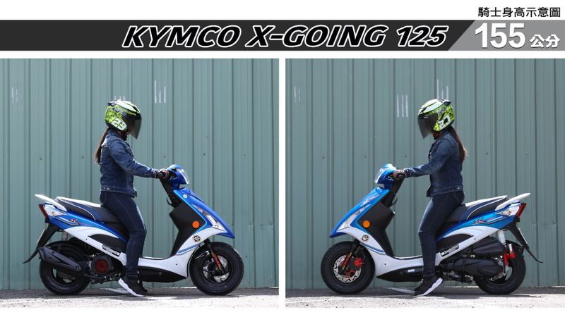 proimages/IN購車指南/IN文章圖庫/KYMCO/X-GOING_125/X-going-01-2.jpg