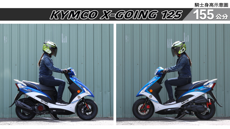 proimages/IN購車指南/IN文章圖庫/KYMCO/X-GOING_125/X-going-01-3.jpg