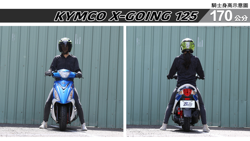 proimages/IN購車指南/IN文章圖庫/KYMCO/X-GOING_125/X-going-04-1.jpg