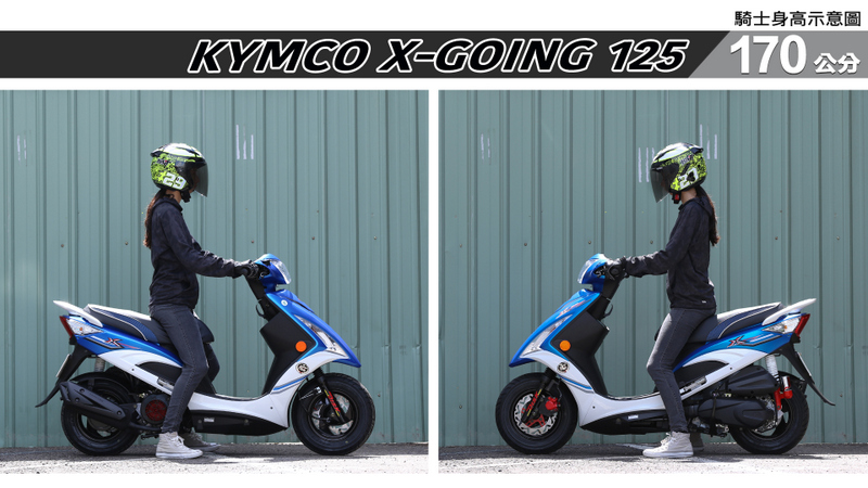 proimages/IN購車指南/IN文章圖庫/KYMCO/X-GOING_125/X-going-04-2.jpg