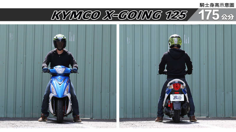 proimages/IN購車指南/IN文章圖庫/KYMCO/X-GOING_125/X-going-05-1.jpg