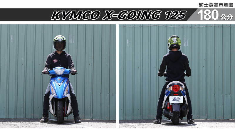proimages/IN購車指南/IN文章圖庫/KYMCO/X-GOING_125/X-going-06-1.jpg