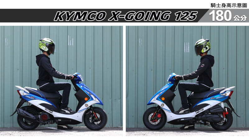 proimages/IN購車指南/IN文章圖庫/KYMCO/X-GOING_125/X-going-06-3.jpg