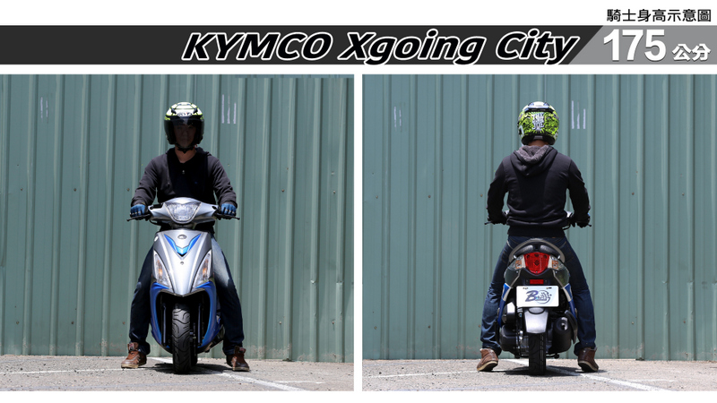 proimages/IN購車指南/IN文章圖庫/KYMCO/Xgoing_City_125/Xgoing_City-05-1.jpg