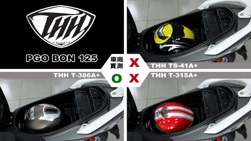 proimages/IN購車指南/IN文章圖庫/PGO/BON_125/Helmet_安全帽測試/BON-THH.jpg