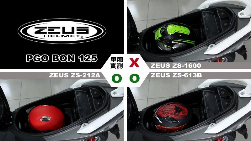 proimages/IN購車指南/IN文章圖庫/PGO/BON_125/Helmet_安全帽測試/BON-ZEUS.jpg