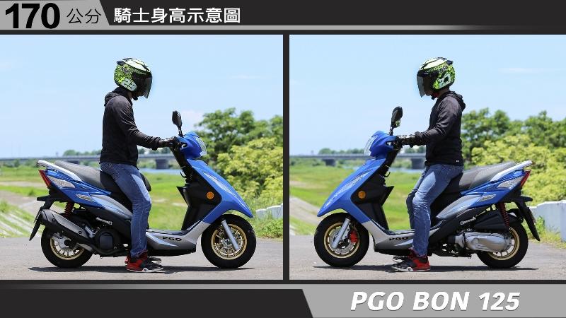 proimages/IN購車指南/IN文章圖庫/PGO/BON_125/PGO-BON-04-2.jpg