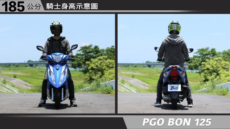 proimages/IN購車指南/IN文章圖庫/PGO/BON_125/PGO-BON-07-1.jpg