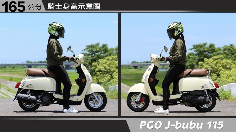 proimages/IN購車指南/IN文章圖庫/PGO/J-BUBU_115/PGO-Jbubu-03-2.jpg
