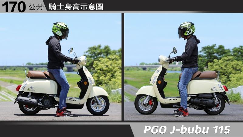 proimages/IN購車指南/IN文章圖庫/PGO/J-BUBU_115/PGO-Jbubu-04-2.jpg