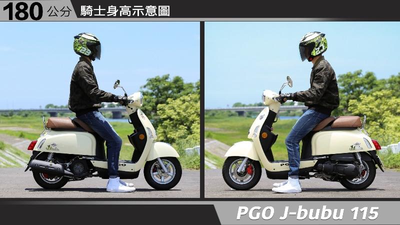 proimages/IN購車指南/IN文章圖庫/PGO/J-BUBU_115/PGO-Jbubu-06-2.jpg