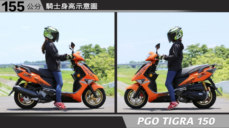 proimages/IN購車指南/IN文章圖庫/PGO/TIGRA_150/PGO-TIGRA-01-2.jpg