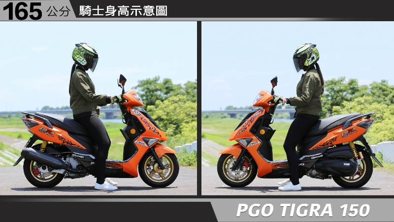 proimages/IN購車指南/IN文章圖庫/PGO/TIGRA_150/PGO-TIGRA-03-2.jpg