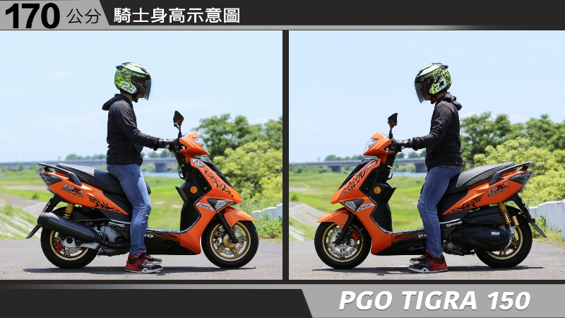 proimages/IN購車指南/IN文章圖庫/PGO/TIGRA_150/PGO-TIGRA-04-2.jpg