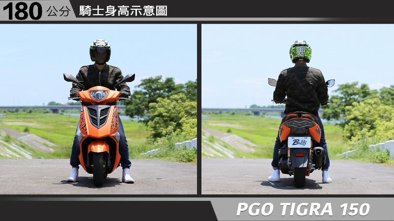 proimages/IN購車指南/IN文章圖庫/PGO/TIGRA_150/PGO-TIGRA-06-1.jpg