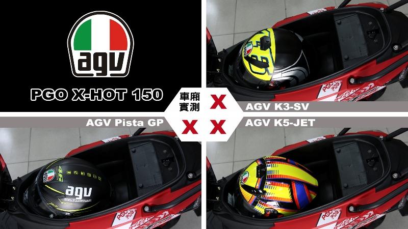 proimages/IN購車指南/IN文章圖庫/PGO/X-HOT_150/Helmet_安全帽測試/X-HOT-AGV.jpg