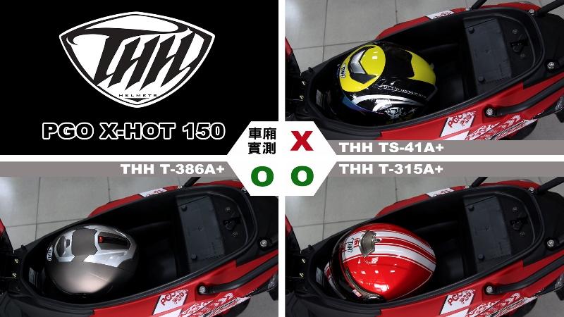 proimages/IN購車指南/IN文章圖庫/PGO/X-HOT_150/Helmet_安全帽測試/X-HOT-THH.jpg