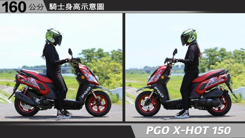 proimages/IN購車指南/IN文章圖庫/PGO/X-HOT_150/PGO-XHOT-02-2.jpg