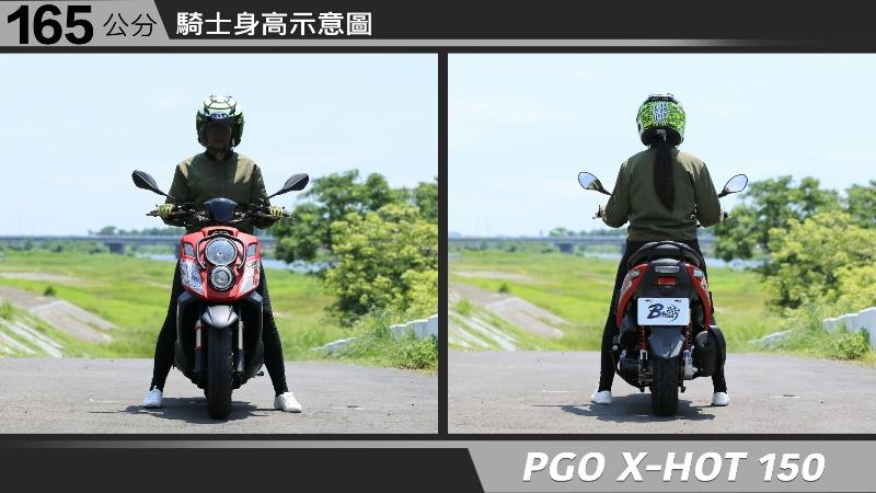 proimages/IN購車指南/IN文章圖庫/PGO/X-HOT_150/PGO-XHOT-03-1.jpg