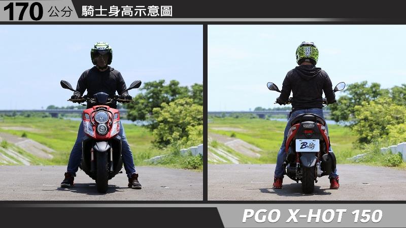 proimages/IN購車指南/IN文章圖庫/PGO/X-HOT_150/PGO-XHOT-04-1.jpg