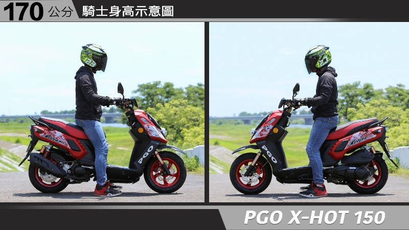 proimages/IN購車指南/IN文章圖庫/PGO/X-HOT_150/PGO-XHOT-04-2.jpg