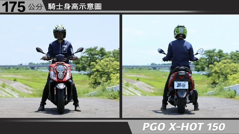 proimages/IN購車指南/IN文章圖庫/PGO/X-HOT_150/PGO-XHOT-05-1.jpg