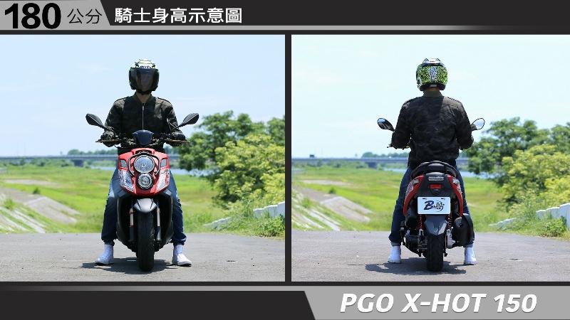 proimages/IN購車指南/IN文章圖庫/PGO/X-HOT_150/PGO-XHOT-06-1.jpg