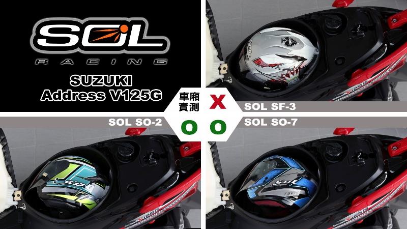 proimages/IN購車指南/IN文章圖庫/SUZUKI/Address_V125G/Helmet_安全帽測試/v125g-SOL.jpg