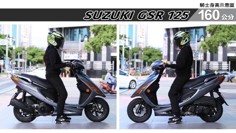 proimages/IN購車指南/IN文章圖庫/SUZUKI/GSR_125/GSR_125-02-2.jpg