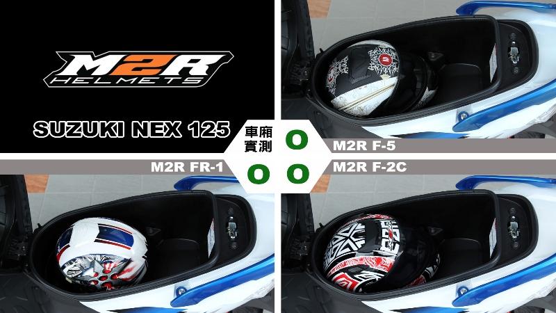 proimages/IN購車指南/IN文章圖庫/SUZUKI/NEX_125/Helmet_安全帽測試/NEX-M2R.jpg
