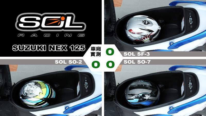 proimages/IN購車指南/IN文章圖庫/SUZUKI/NEX_125/Helmet_安全帽測試/NEX-SOL.jpg