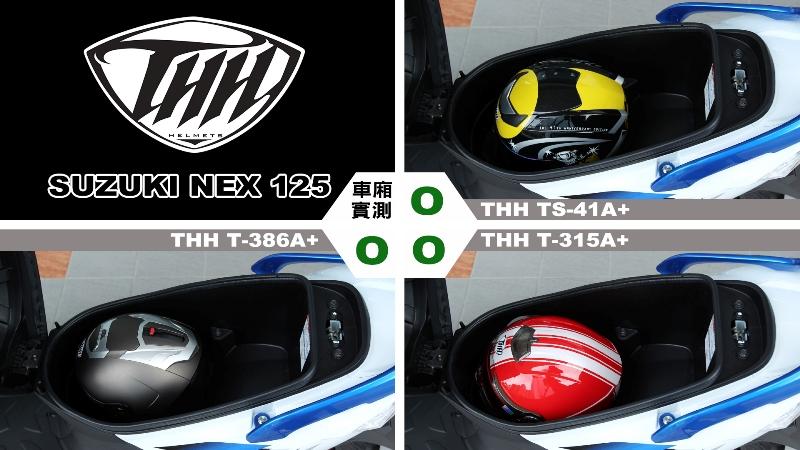 proimages/IN購車指南/IN文章圖庫/SUZUKI/NEX_125/Helmet_安全帽測試/NEX-THH.jpg