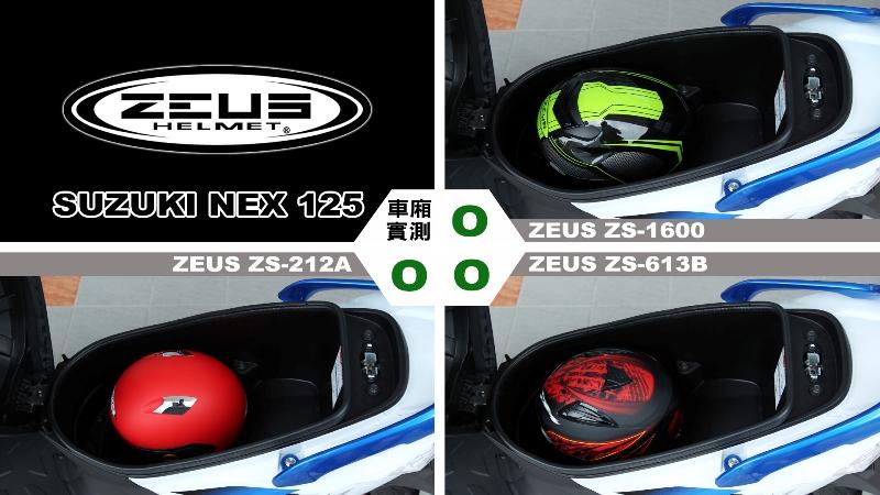 proimages/IN購車指南/IN文章圖庫/SUZUKI/NEX_125/Helmet_安全帽測試/NEX-ZEUS.jpg