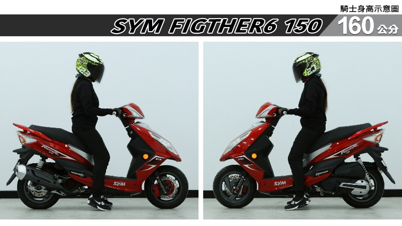 proimages/IN購車指南/IN文章圖庫/SYM/FIGHTER6_150/FIGTHER6_150-02-2.jpg