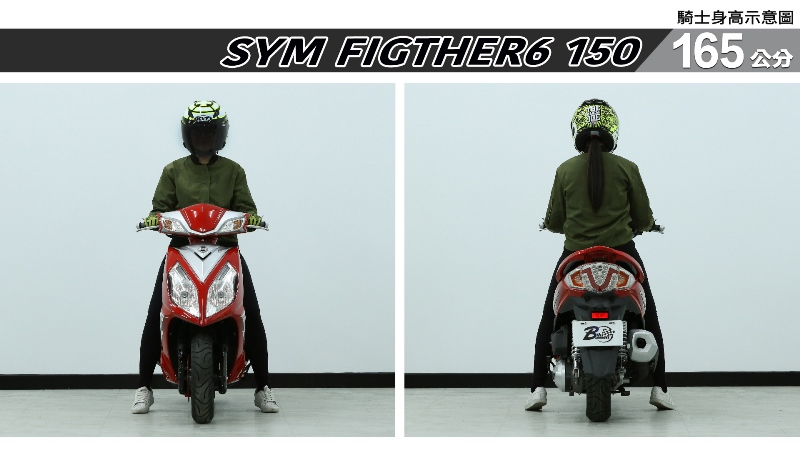 proimages/IN購車指南/IN文章圖庫/SYM/FIGHTER6_150/FIGTHER6_150-03-1.jpg