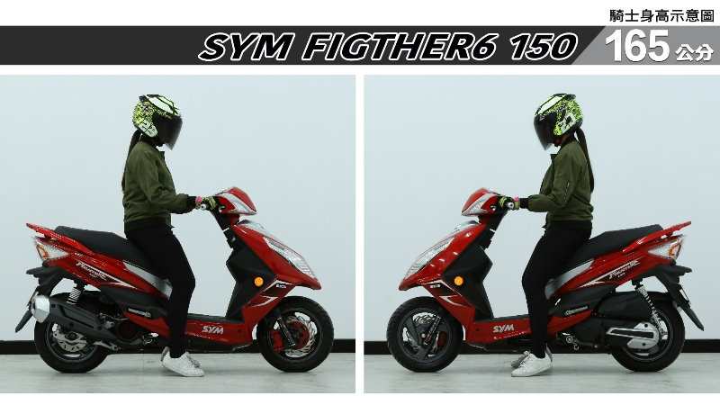 proimages/IN購車指南/IN文章圖庫/SYM/FIGHTER6_150/FIGTHER6_150-03-2.jpg