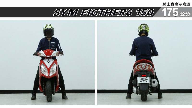 proimages/IN購車指南/IN文章圖庫/SYM/FIGHTER6_150/FIGTHER6_150-05-1.jpg