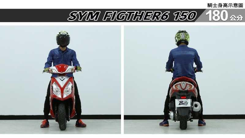 proimages/IN購車指南/IN文章圖庫/SYM/FIGHTER6_150/FIGTHER6_150-06-1.jpg