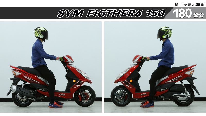 proimages/IN購車指南/IN文章圖庫/SYM/FIGHTER6_150/FIGTHER6_150-06-2.jpg