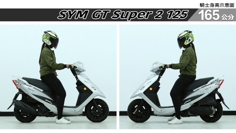 proimages/IN購車指南/IN文章圖庫/SYM/GT_Super2_125/GT_Super_2_125-03-2.jpg
