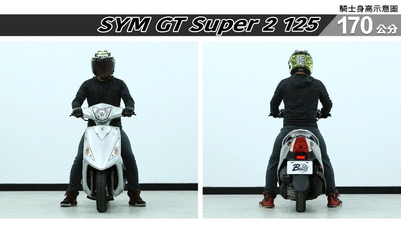 proimages/IN購車指南/IN文章圖庫/SYM/GT_Super2_125/GT_Super_2_125-04-1.jpg
