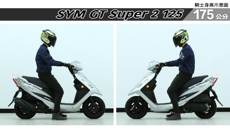 proimages/IN購車指南/IN文章圖庫/SYM/GT_Super2_125/GT_Super_2_125-05-2.jpg