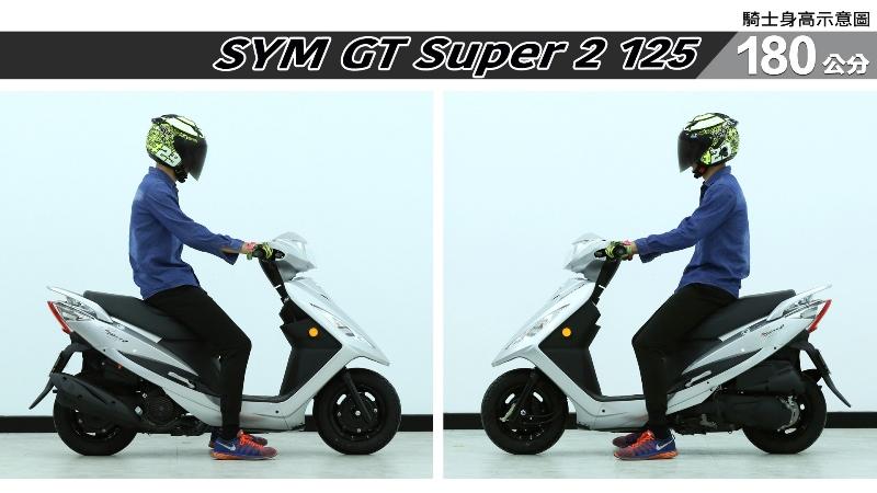 proimages/IN購車指南/IN文章圖庫/SYM/GT_Super2_125/GT_Super_2_125-06-2.jpg