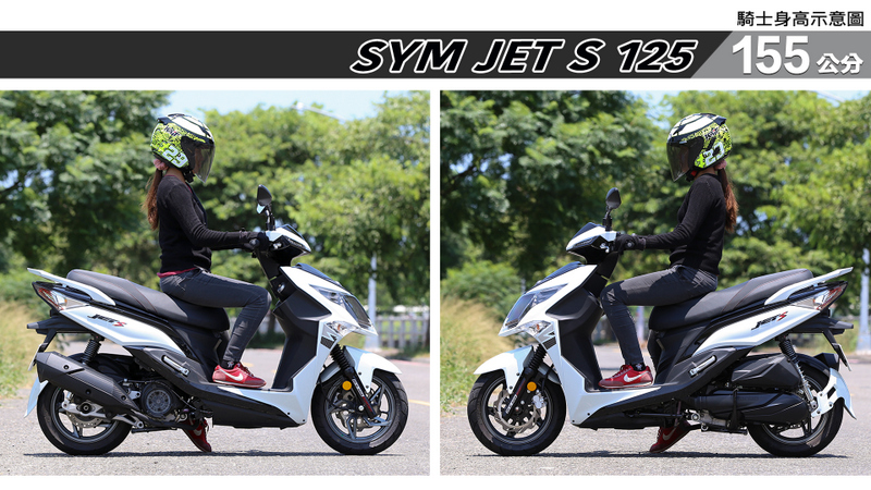 proimages/IN購車指南/IN文章圖庫/SYM/JET_S_125/JET_S-01-3.jpg