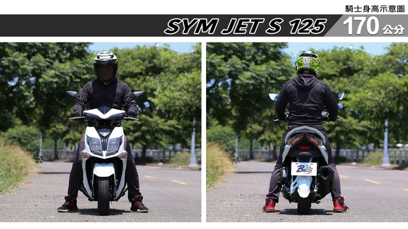 proimages/IN購車指南/IN文章圖庫/SYM/JET_S_125/JET_S-04-1.jpg