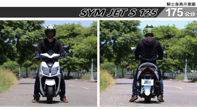 proimages/IN購車指南/IN文章圖庫/SYM/JET_S_125/JET_S-05-1.jpg