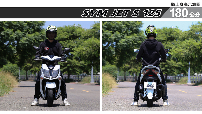 proimages/IN購車指南/IN文章圖庫/SYM/JET_S_125/JET_S-06-1.jpg