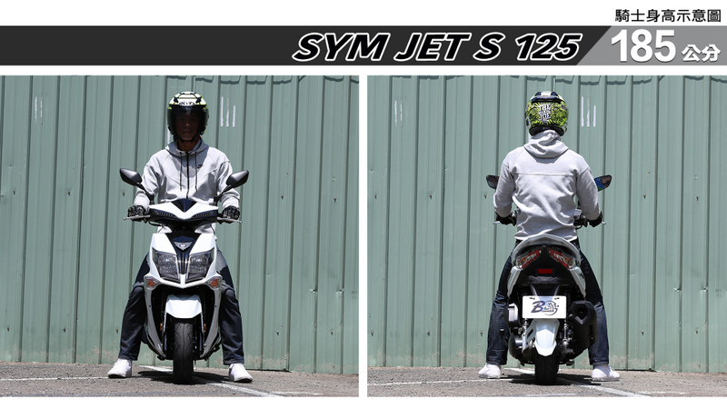 proimages/IN購車指南/IN文章圖庫/SYM/JET_S_125/JET_S-07-1.jpg